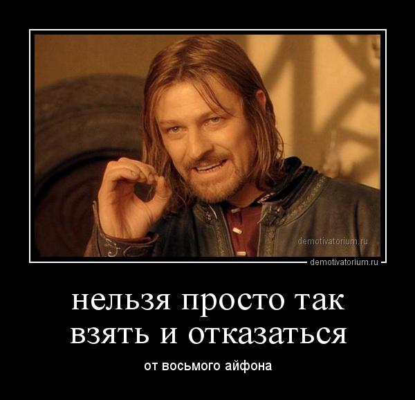 demotivatorium_ru_nelzja_prosto_tak_vzjat_i_otkazatsja