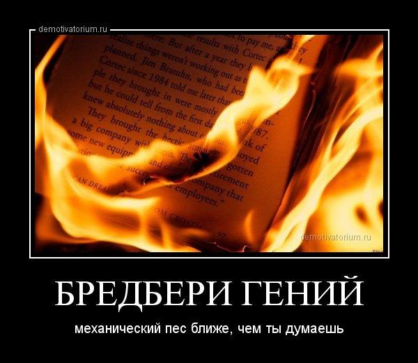 demotivatorium_ru_bredberi_genij