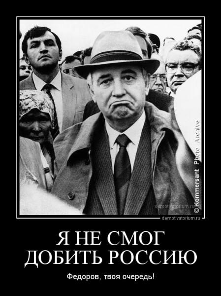 demotivatorium_ru_ja_ne_smog_dobit__rossiu