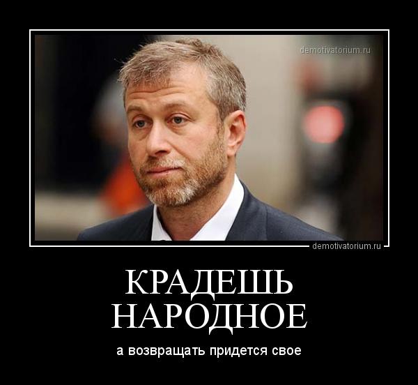 demotivatorium_ru_kradesh__narodnoe