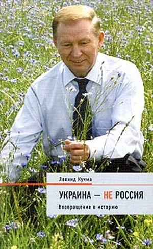 Украина не Россия