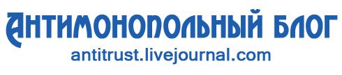 Антимонопольный блог
