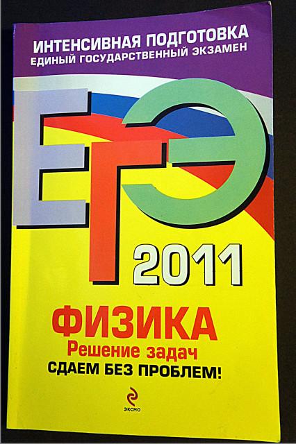 задача про сопротивление куба входит в ЕГЭ 2011