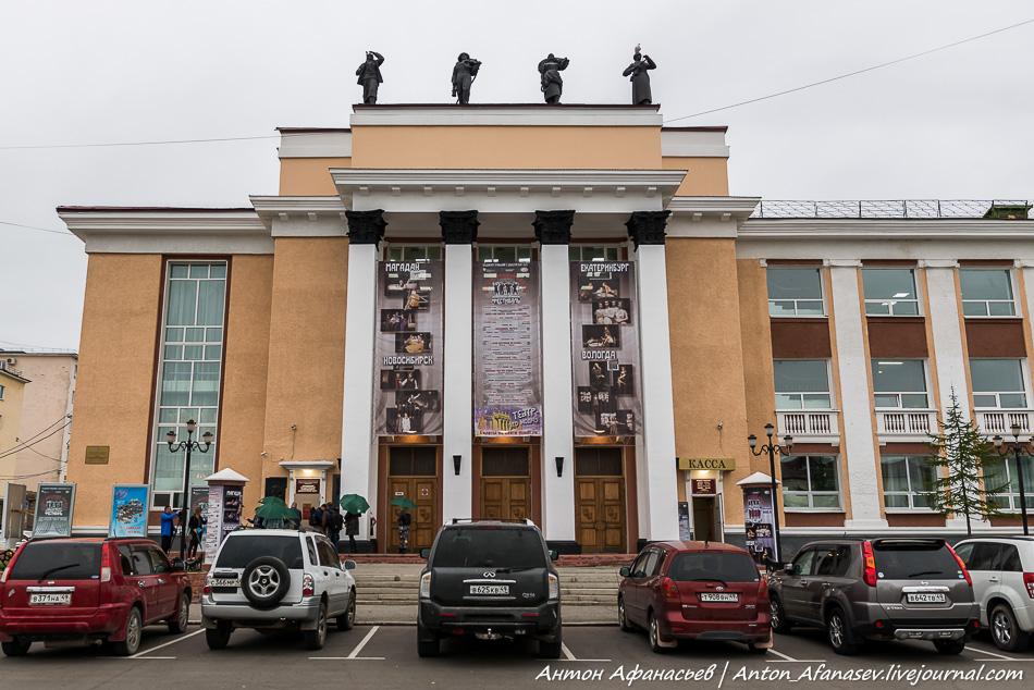 театр Магадан