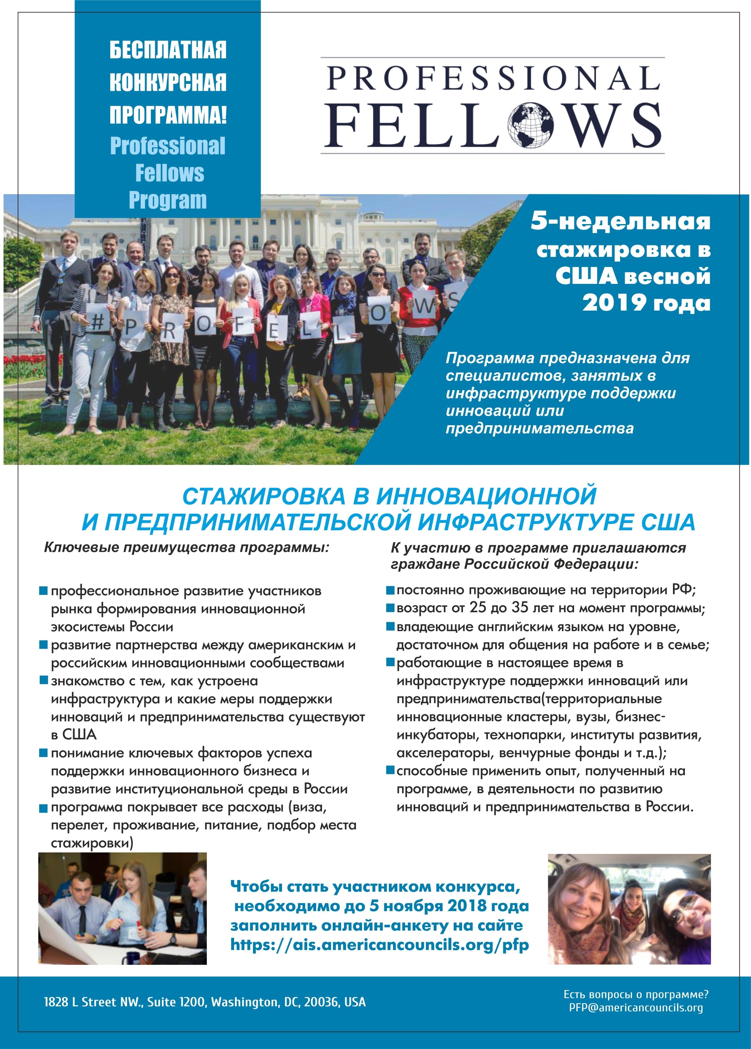 Russian Business Leaders Program Flyer 2018-2019.jpg