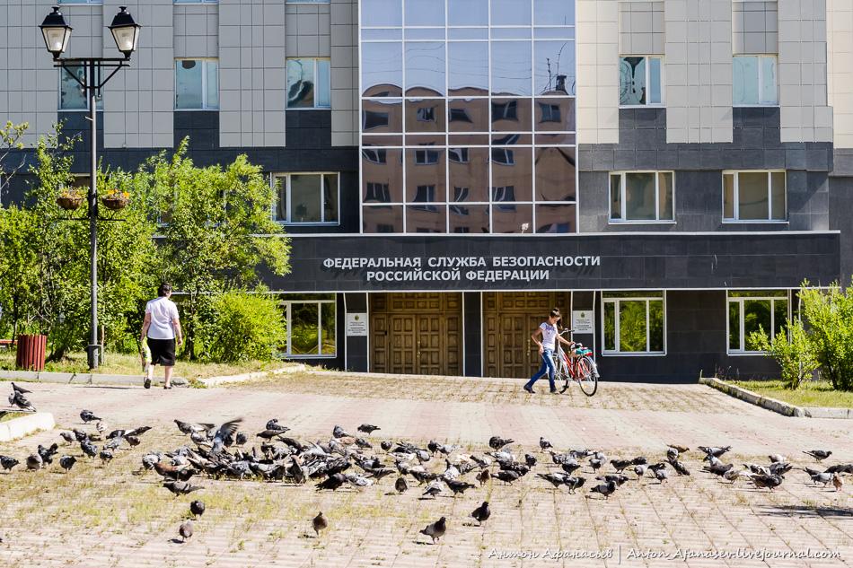 УФСБ России по Магаданской области
