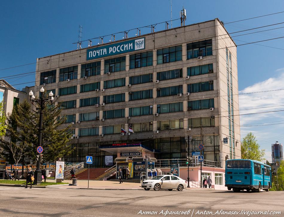 Управление Федеральной почтовой связи Хабаровского края