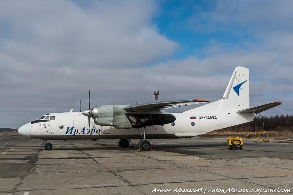 Авиакомпания ИрАэро, в аэропорту Сокол (Магадан)