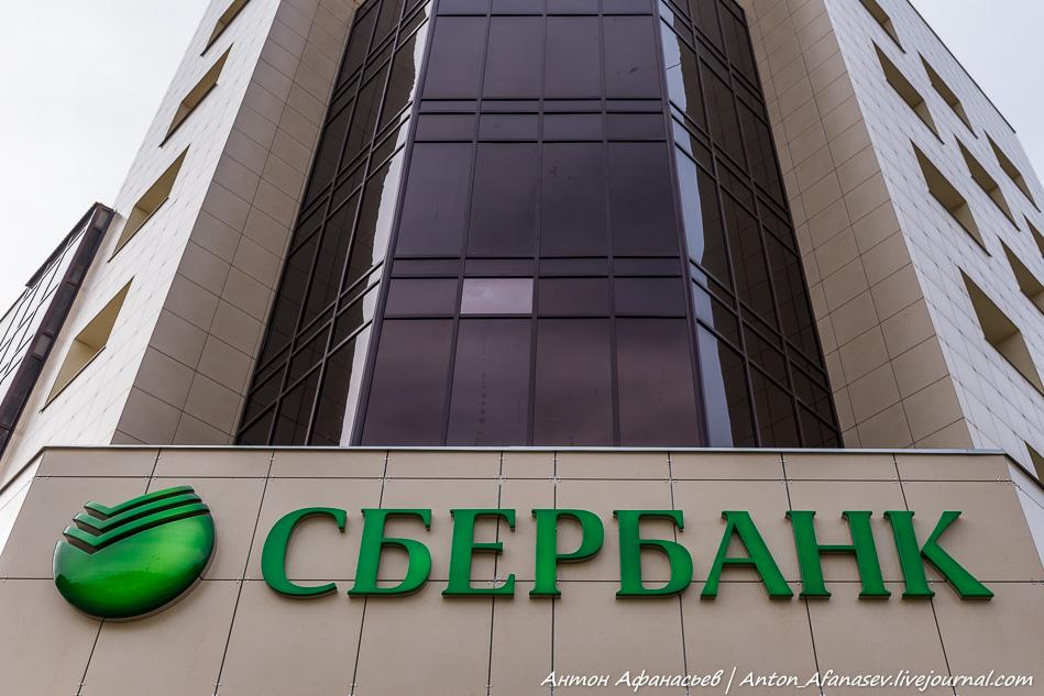 Северо-Восточное отделение Сбербанка России