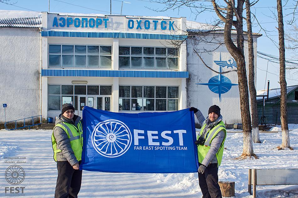 Магадан-Охотск авиакомпания ИрАэро