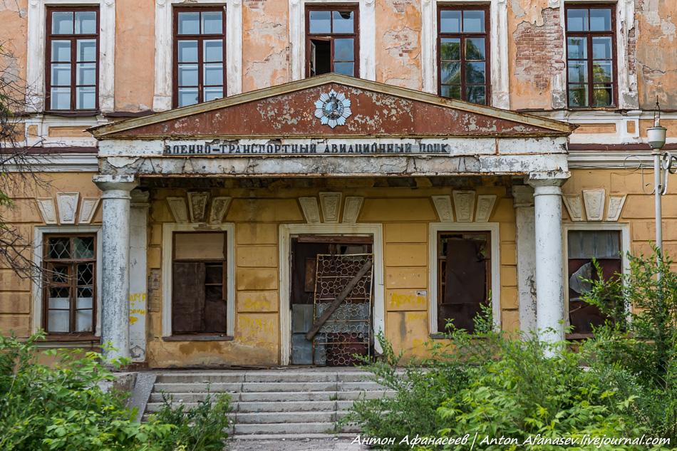 Оренбургское военное летное училище