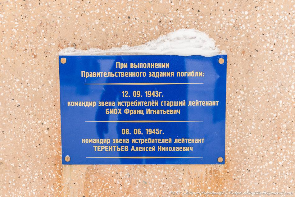 Мемориальная табличка в Сеймчане