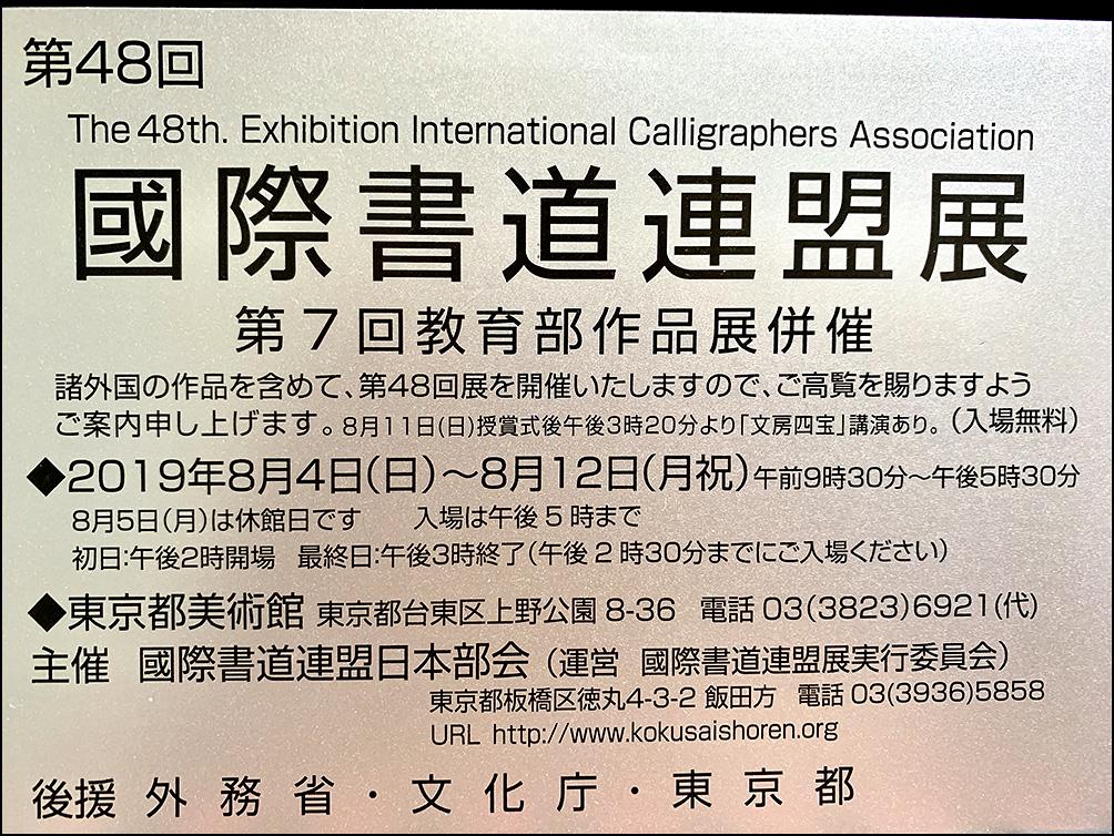 Каллиграфия - выставка в Токио