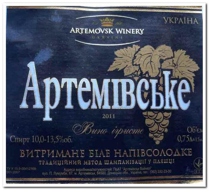 #Artemovskoe-10-100_8538