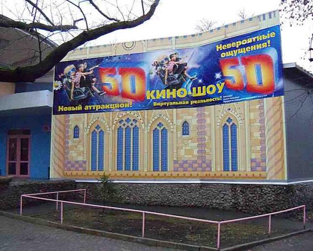 5D в парке Шевченко в Харькове