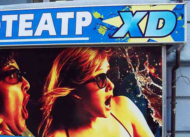 7D есть и в Харькове !