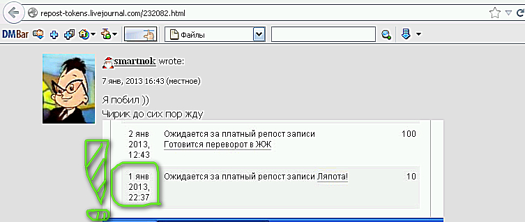 #Rekord-ogidaniya-10-2013-01-08_095336