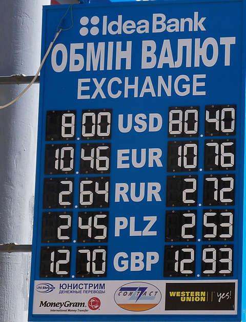 Курс доллара в банках уфы
