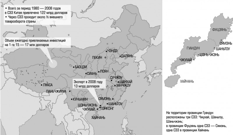 Рис. 2. Размещение специальных экономических зон на территории Китая.