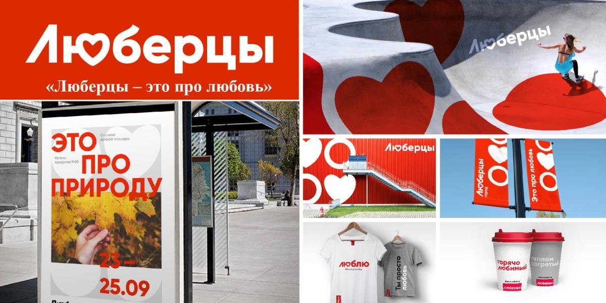 Вариант визуализации бренда города Люберцы
