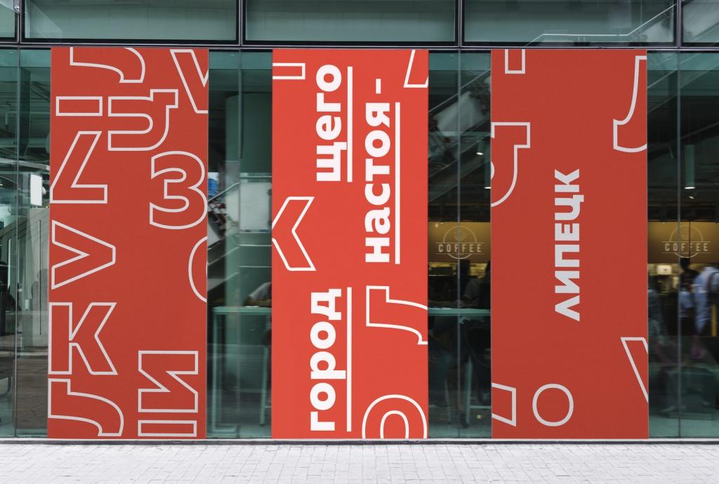 Вариант визуализации бренда города Липецка, предложенный московской фирмой