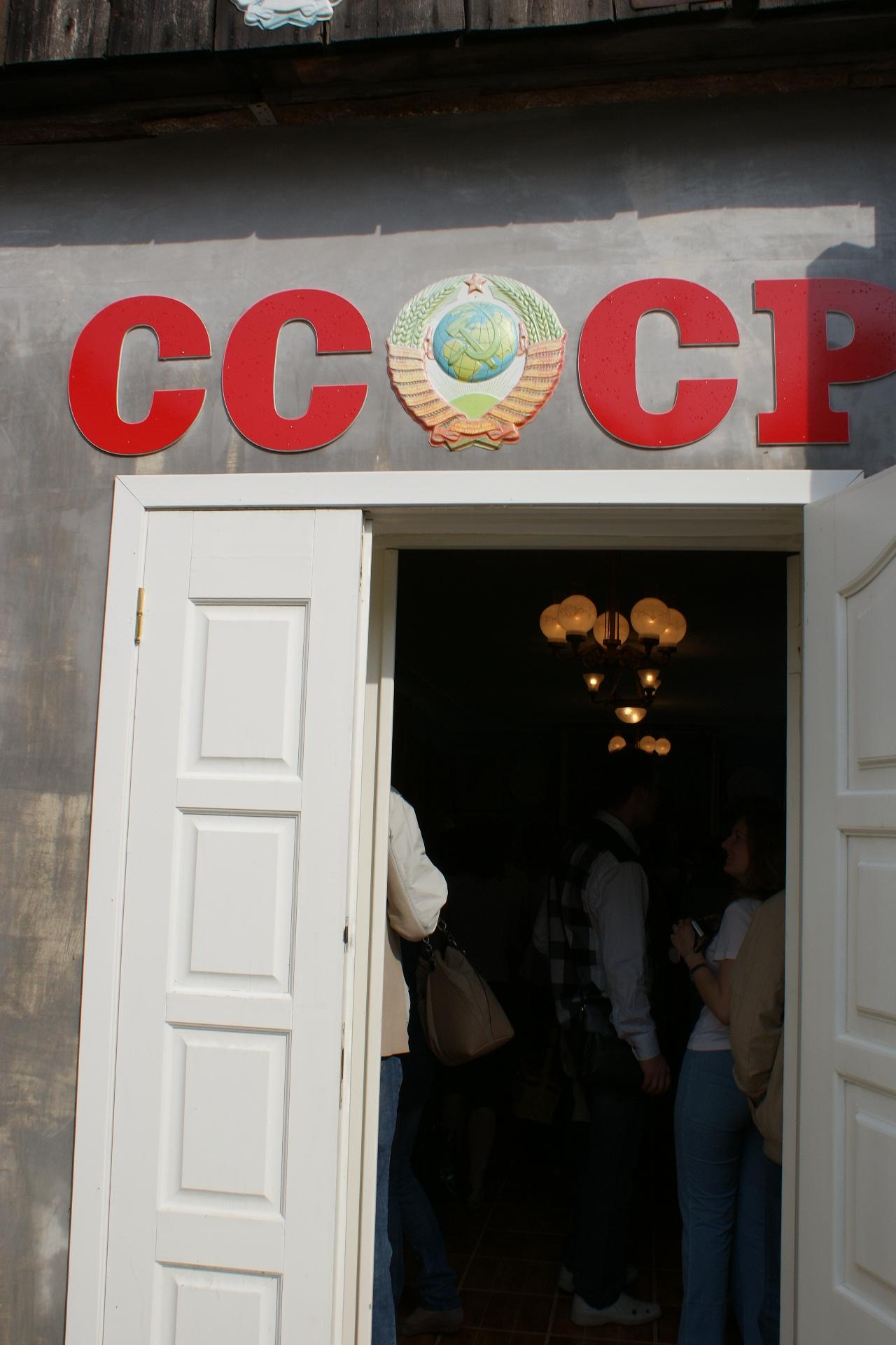 Музей истории советского времени