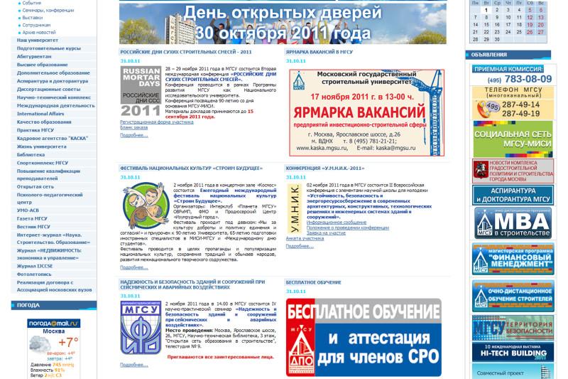 Фрагмент сайта МГСУ до ребрендинга