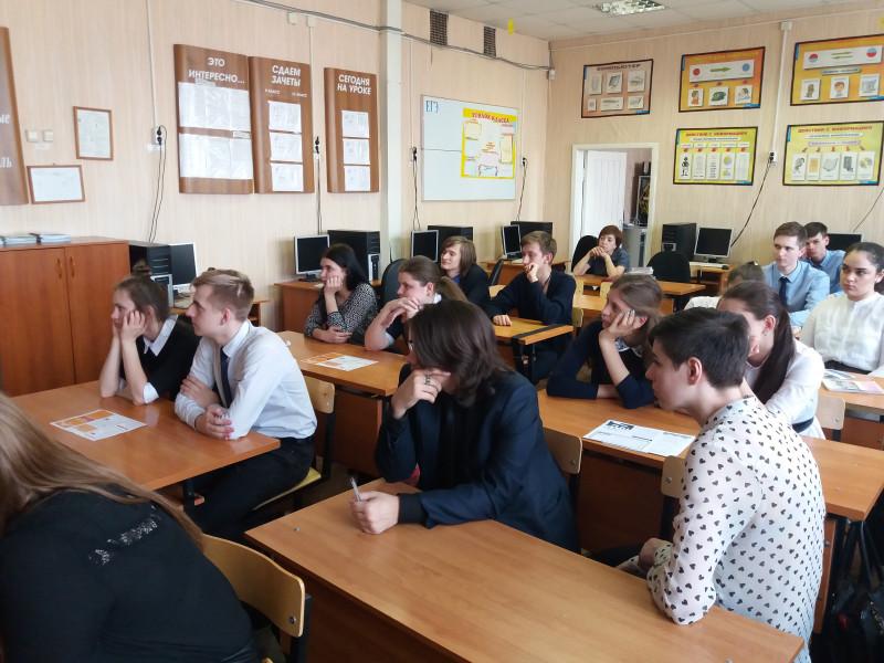 На уроке со школьниками 11 класса в общеобразовательной школе №10 города Липецка