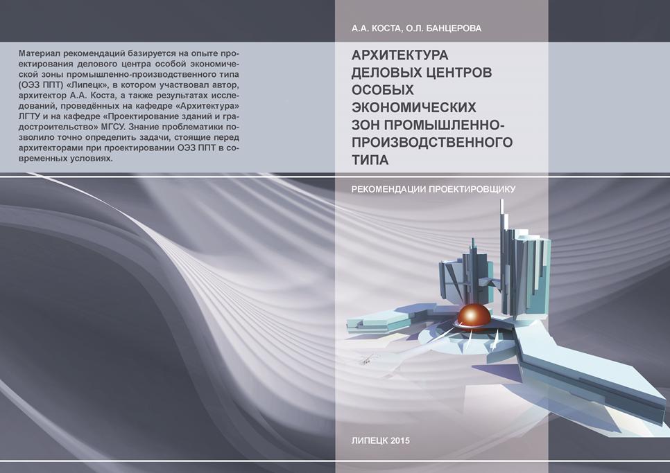 Рекомендации проектировщику «Архитектура деловых центров особых экономических зон промышленно-производственного типа»