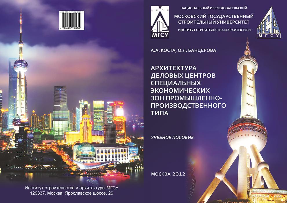 Учебное пособие «Архитектура деловых центров специальных экономических зон промышленно-производственного типа»