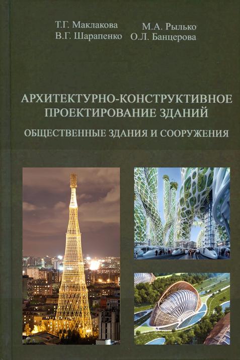 Учебное издание «Архитектурно-конструктивное проектирование общественных здания и сооружения»