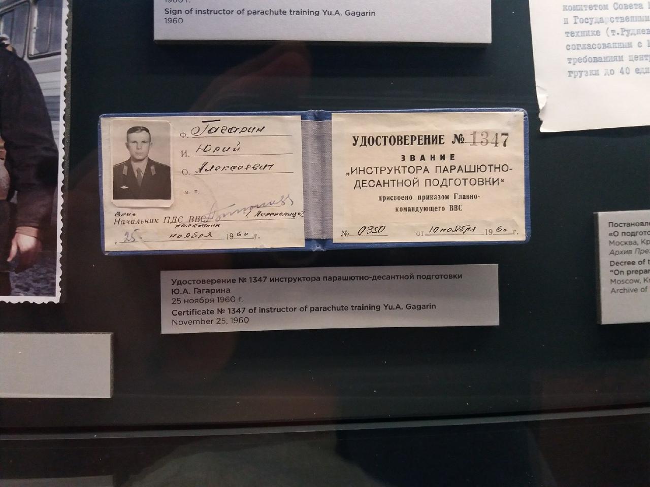 Личное удостоверение Ю.А. Гагарина