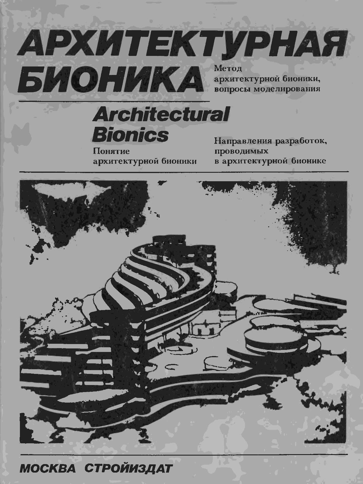 Издание 1990 г.
