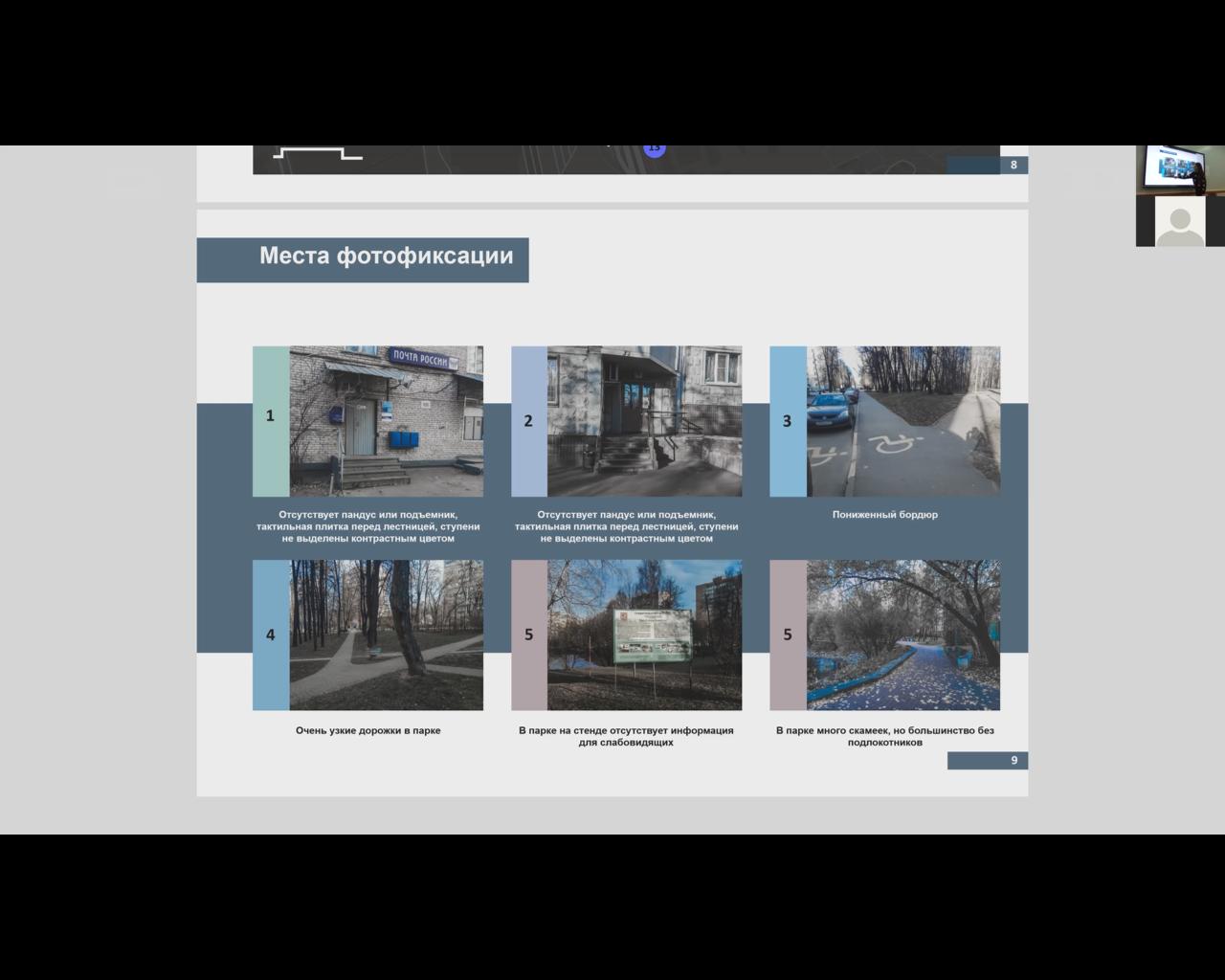 Кадры, демонстрирующие текущее состояние городской среды в Ярославском районе Москвы