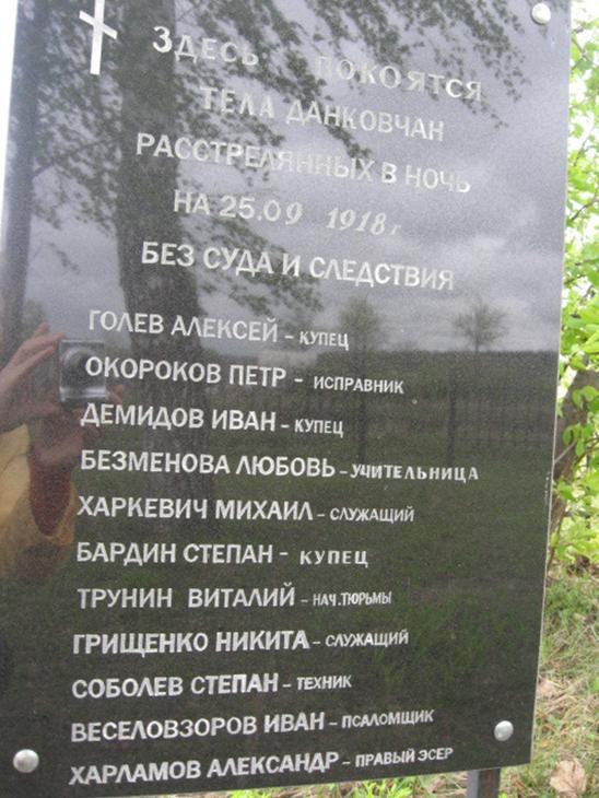 Памятный знак на кладбище заложников