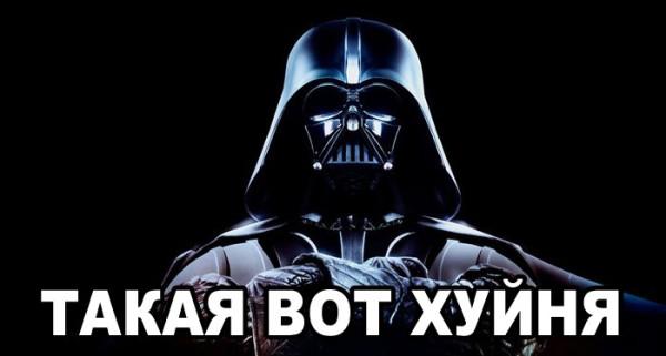 Vader_huinia