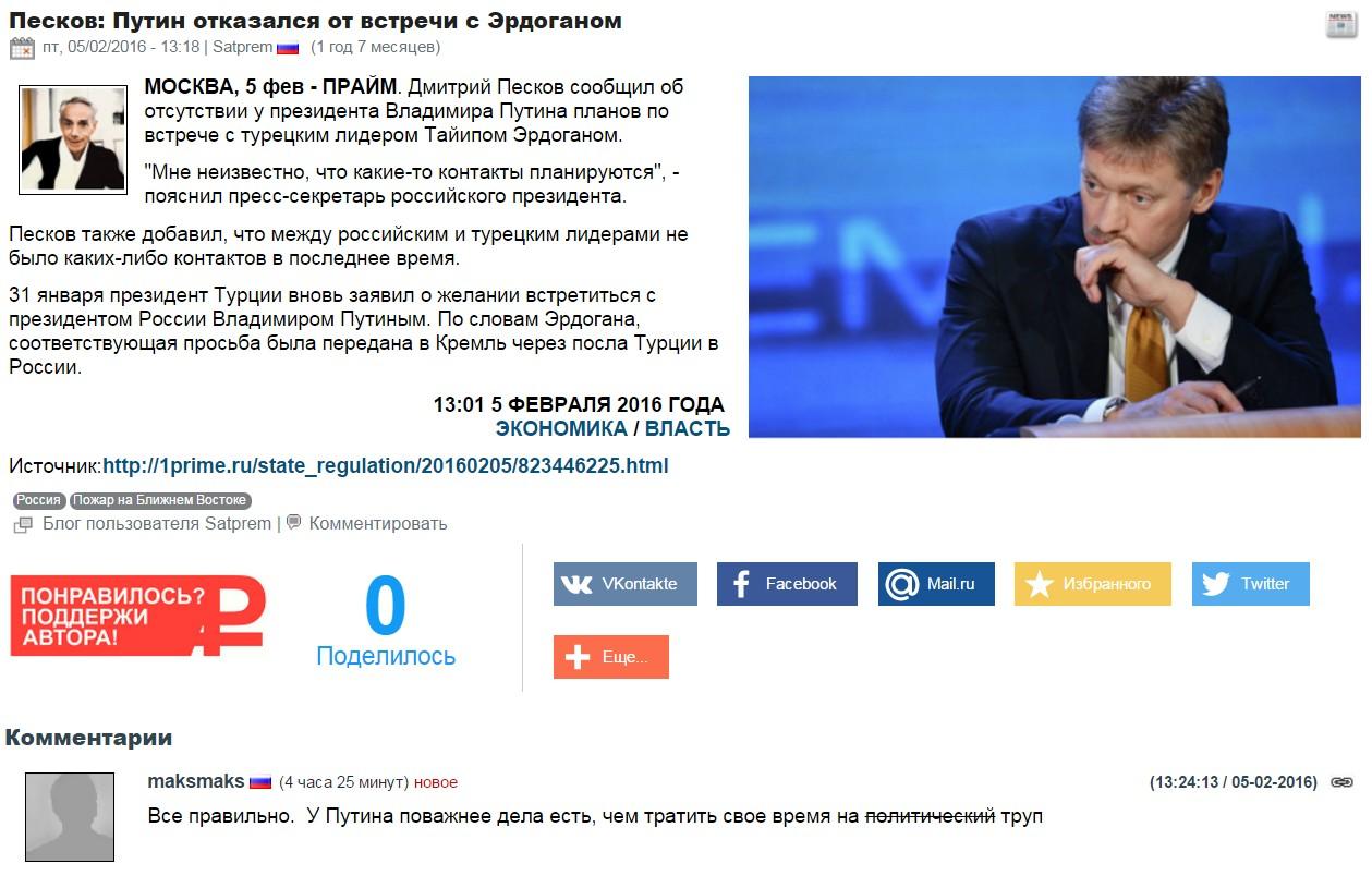 Майдана шлюхи
