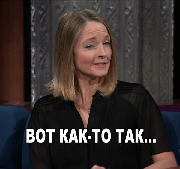 Foster_Kak-to_tak2