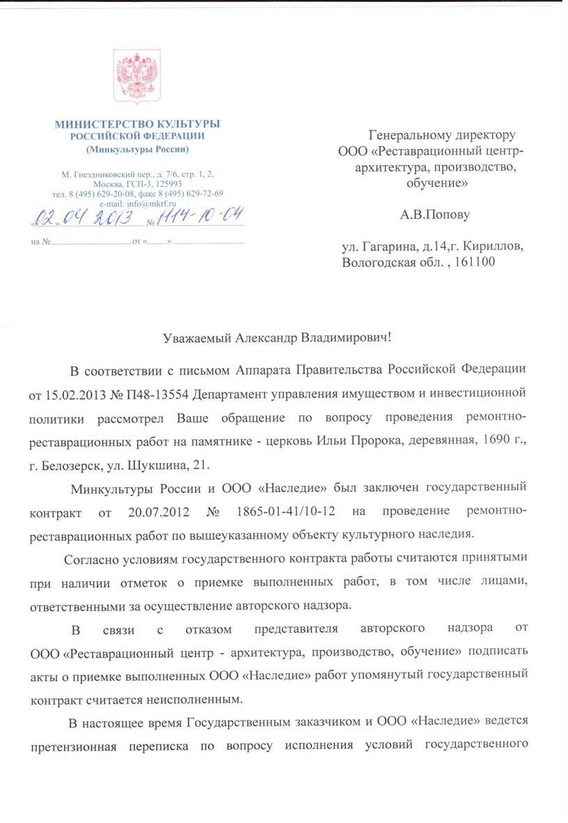 минкульт Ильинская 2013-1