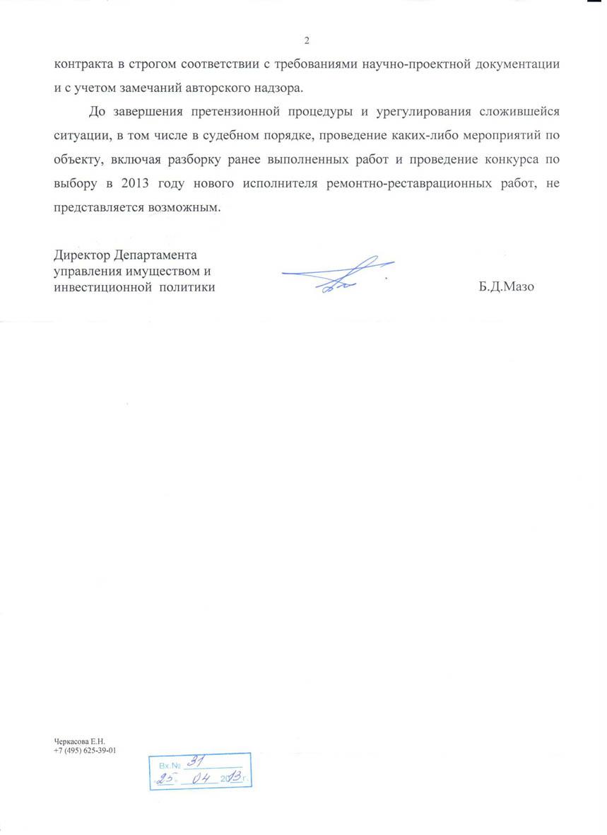 минкульт Ильинская 2013-2