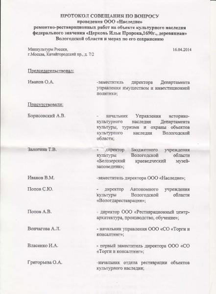 Протокол по Белозерску_с1