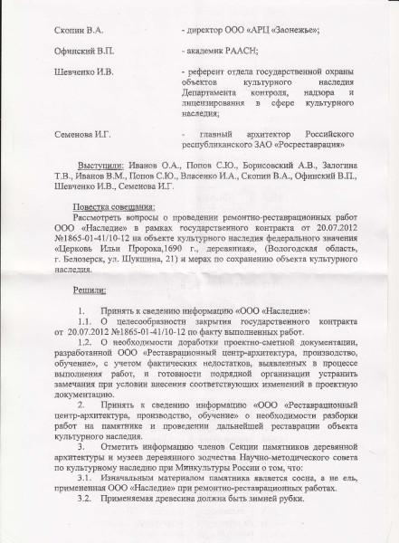 Протокол по Белозерску_с2