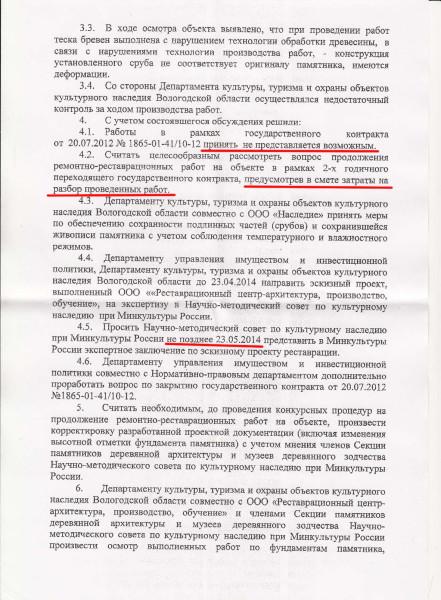 Протокол по Белозерску_с3