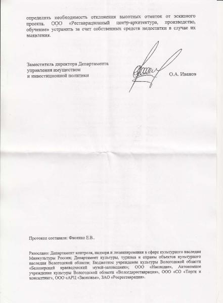 Протокол по Белозерску_с4