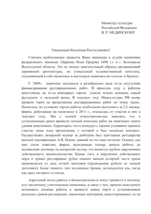 письмо мединскому1 копи