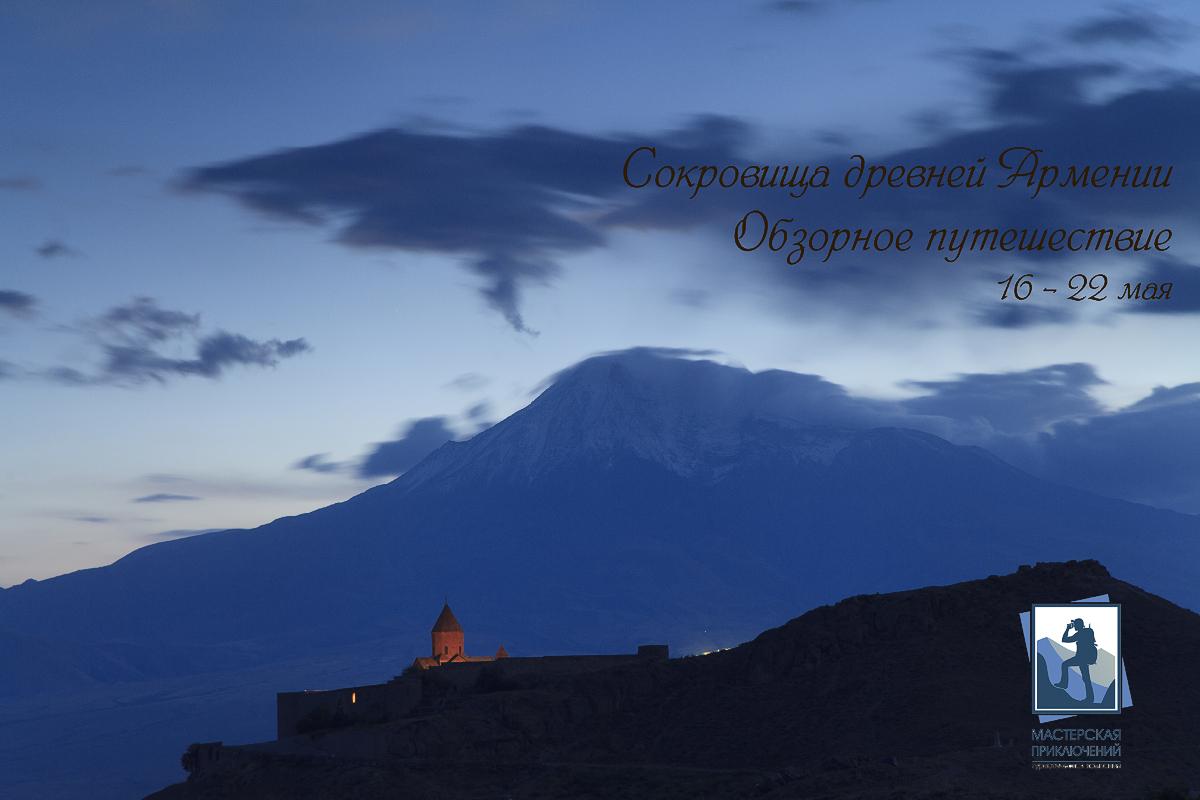 Путешествие в Армению 16-22 мая