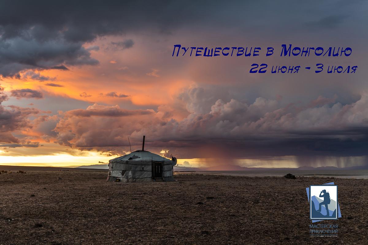 Путешествие в Монголию 22 июня - 3 июля
