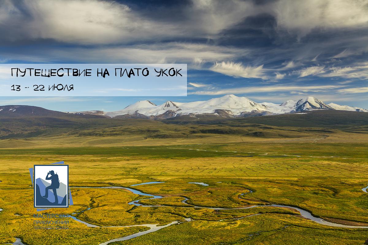 Путешествие на плато Укок. 13 - 22 июля