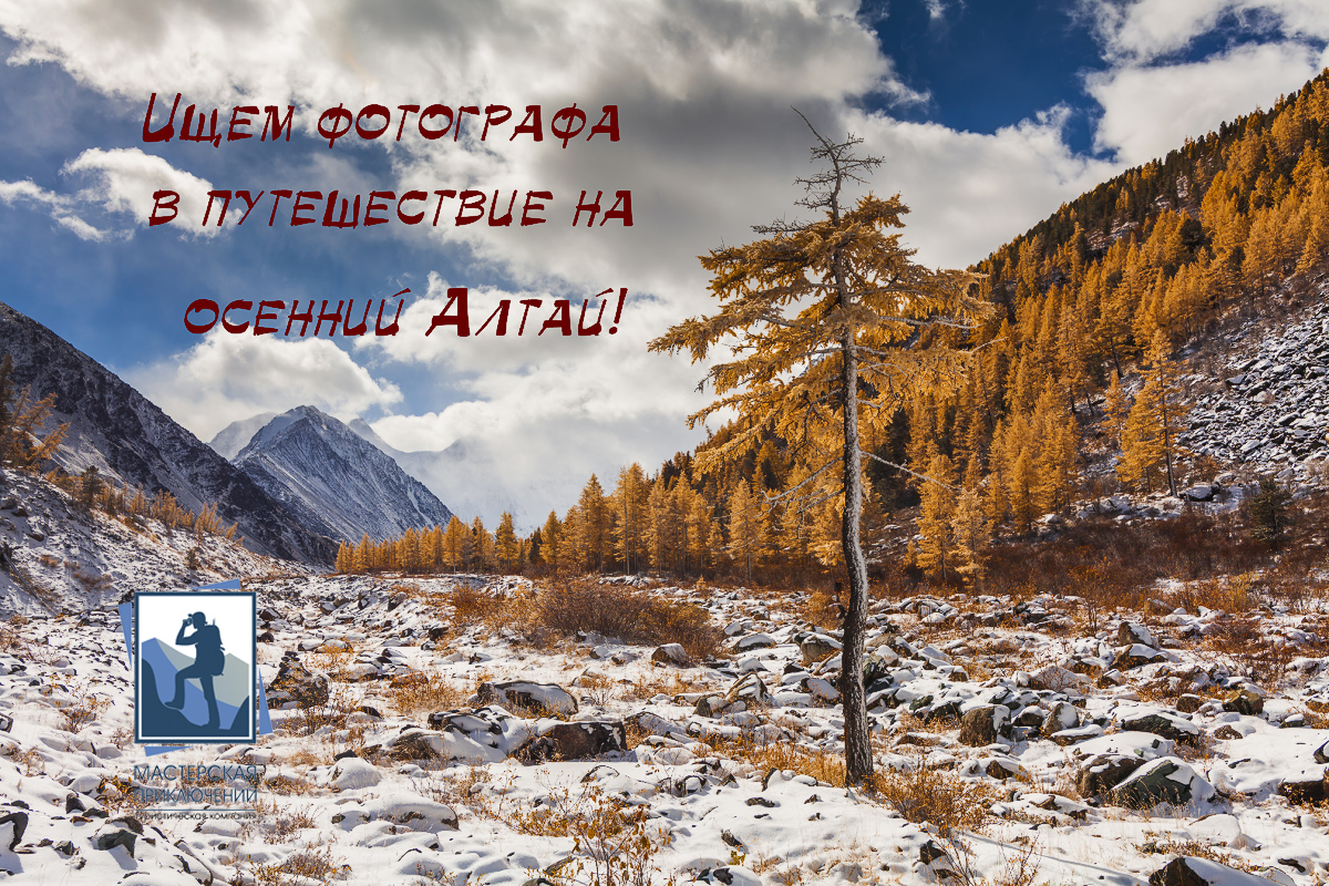 Ищем фотографа на Алтай!