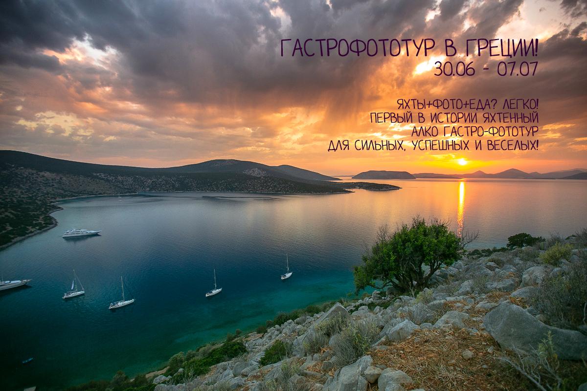 Гастрофототур в Греции!!!